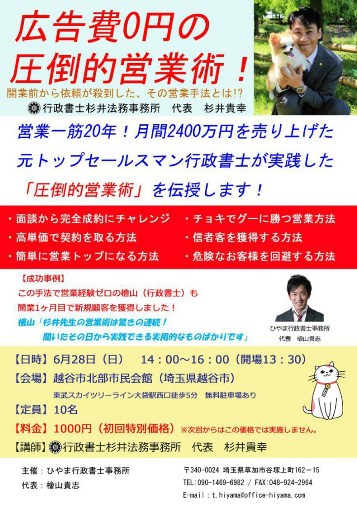 杉井行政書士講演会