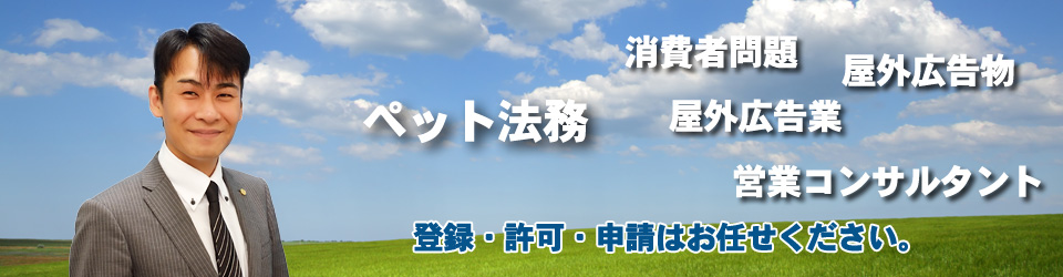 行政書士 杉井法務事務所